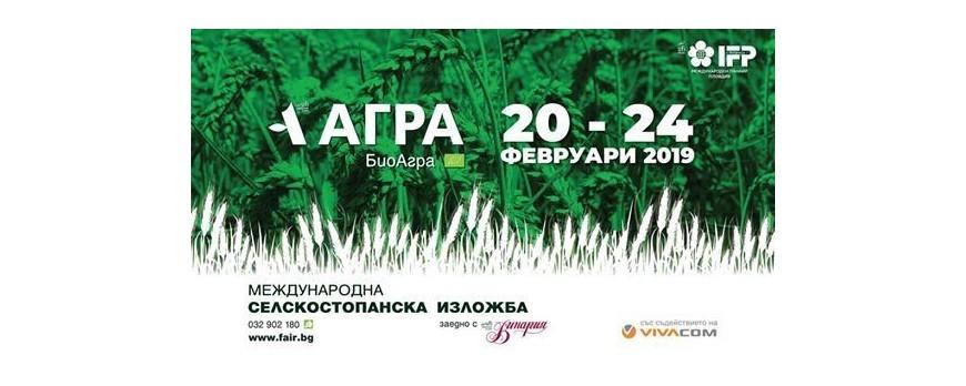 Участие на Агра 2019